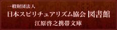 Spiritualism Association of Japan Library